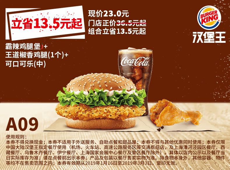 A09霸辣鸡腿堡+王道椒香鸡腿(1个)+可口可乐(中)