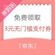 京东3元支付红包