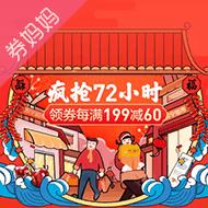 苏宁超市年货节