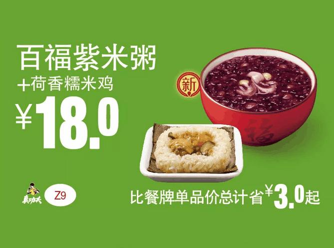 Z9百福紫米粥+荷香糯米鸡