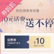 中國移動10元話費券
