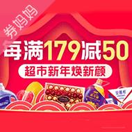 苏宁超市新年焕新颜
