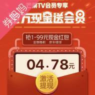 芒果TV百万现金红包