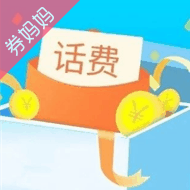 5-30元话费券/芒果TV会员