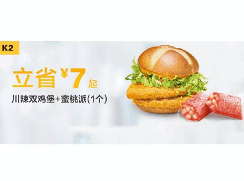 K2川辣双鸡堡+蜜桃派(1个)