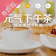 活动:美团外卖元气下午茶 甜点热饮5折起