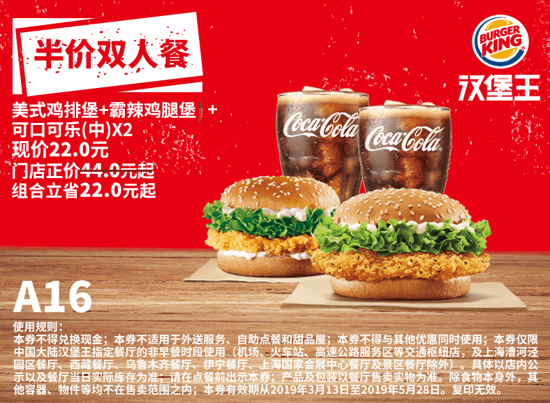 A16美式鸡排堡+霸辣鸡腿堡+可口可乐(中)X2