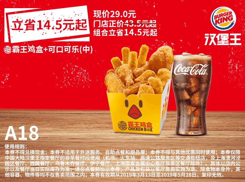 A18霸王鸡盒+可口可乐(中)