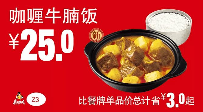 Z3咖喱牛腩饭