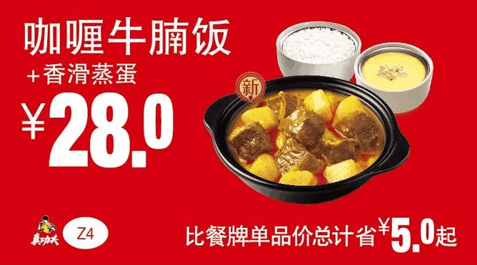Z4咖喱牛腩饭+香滑蒸蛋