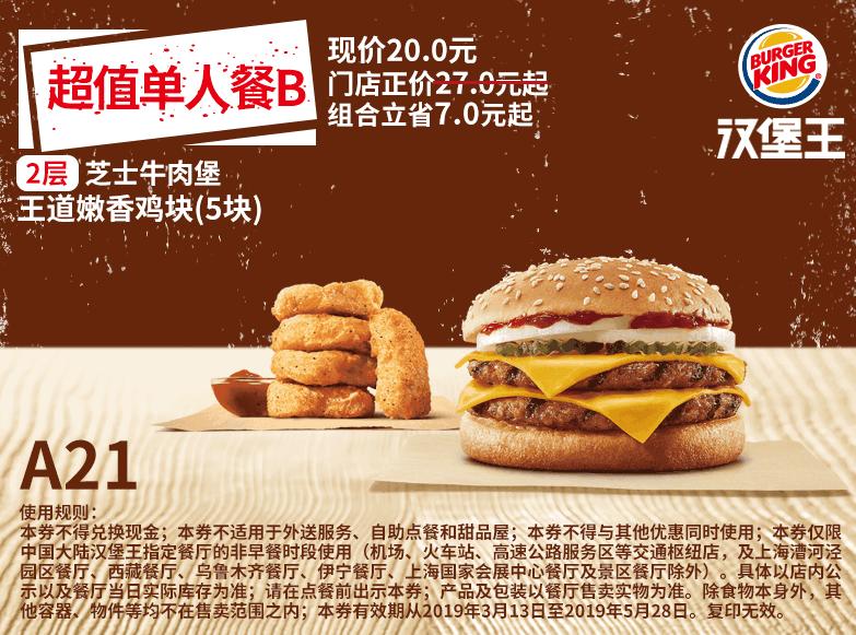 A21 2层芝士牛肉堡+王道嫩香鸡块(5块)