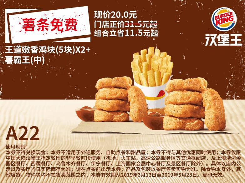A22王道嫩香鸡块(5块)X2+薯霸王(中)