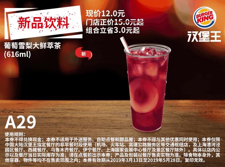 A29葡萄雪梨大鲜萃茶(616ml)