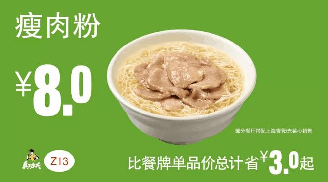Z13瘦肉粉