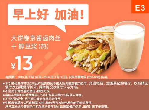 E3大饼卷京酱卤肉丝+醇豆浆(热)