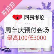 网易考拉周年庆预付定金主会场 定金膨胀,最高100抵3000