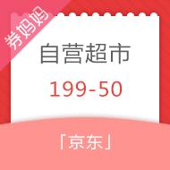 京东超市199减50元优惠券 限超市部分商品