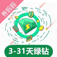 QQ音乐回归用户签到3/7天