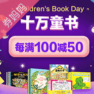 当当10万童书每满100减50 专场秒杀限时抢