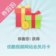 中國銀行繳費/轉賬抽獎