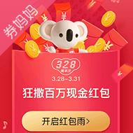 网易考拉红包雨最高得888元红包 可叠加+叠加大促优惠券