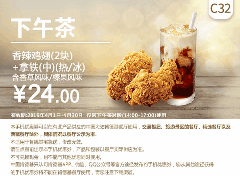 C32香辣雞翅(2塊)+拿鐵(中)(熱/冰)含羞草風味/榛果風味