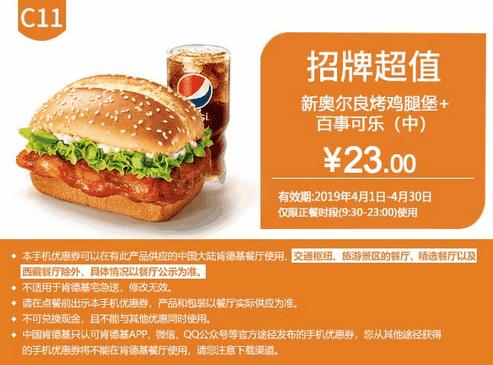 C11新奧爾良烤雞腿堡+百事可樂(中)