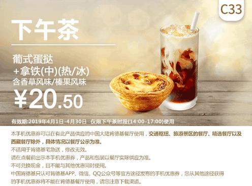 C33葡式蛋撻+拿鐵(中)(熱/冰)含羞草風味/榛果風味
