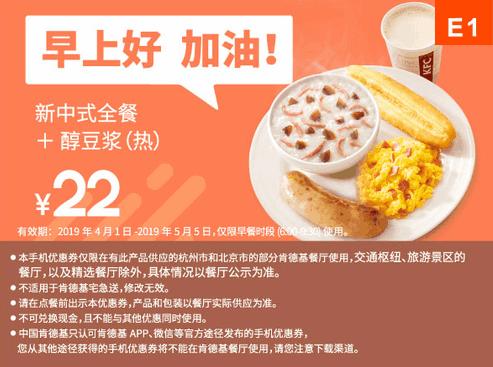 E1新中式全餐+醇豆漿(熱)