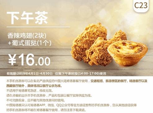 C23香辣雞翅(2塊)+葡式蛋撻(1個)