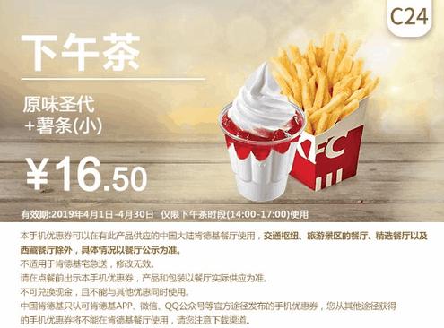 C24原味圣代+薯條(小)