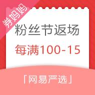 网易严选粉丝节返场每满100-15