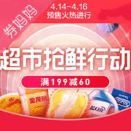 促销:苏宁超市抢鲜行动满168-50元