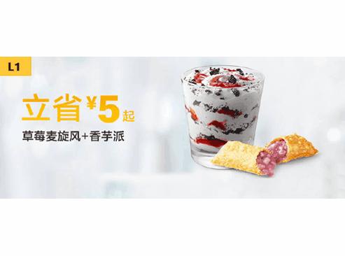 L1草莓麦旋风(1份)+香芋派(1个)
