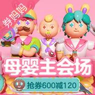 天猫亲子节主会场抢券满600-120