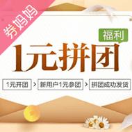 京东新用户1元拼团享好价 整点抢8元运费抵扣券