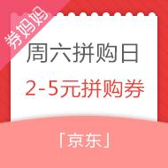 京东周六拼购日2-5元拼购券