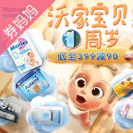 京东沃尔玛母婴周年庆低至399-90