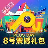 京东Plus Day:抢450-30元全品类券