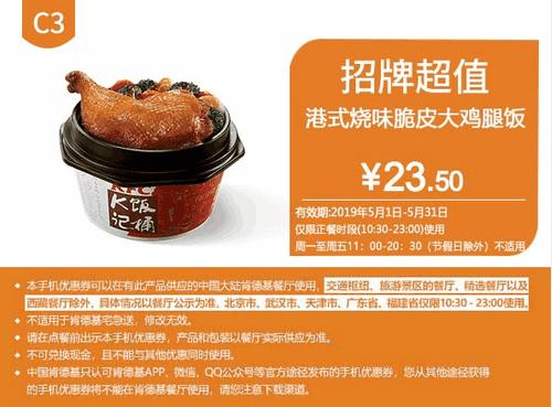C3港式烧味脆皮大鸡腿饭