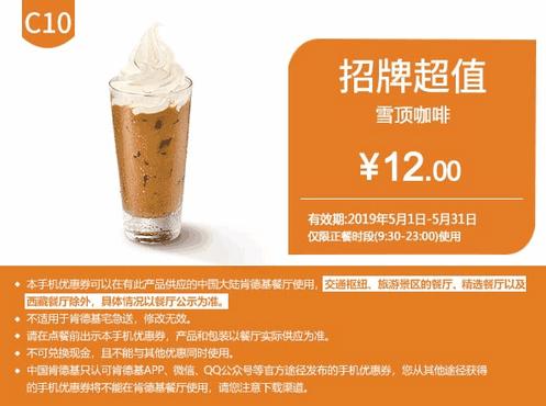C10雪顶咖啡