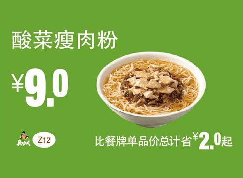 Z12酸菜瘦肉粉