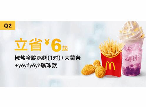 Q2椒盐金脆鸡翅(1对)+ 大薯条 + yēyéyěyè爆珠款(1杯)