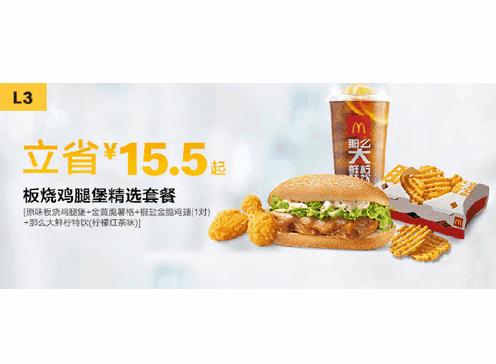 L3原味板烧鸡腿堡(1个)+金黄脆薯格(1份)+?#36153;?#37329;脆鸡翅(1对)+那么大鲜柠特饮(柠檬红茶味)(1  杯)
