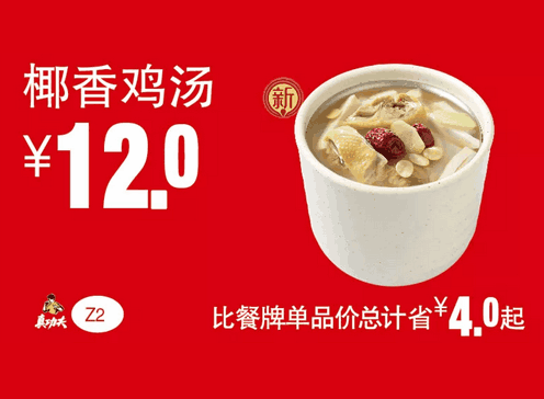 Z2椰香鸡汤