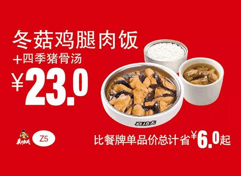 Z5冬菇鸡腿肉饭+四季猪骨汤