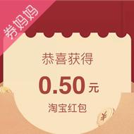 0.5元天猫传奇密语红包