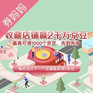 收藏最高领1000京豆