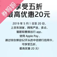 中信 X Apple Pay