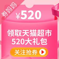 天猫超市520元大礼包